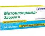 Метоклопрамід
